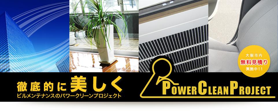 ビルメンテナンス・清掃は大阪市のパワークリーンプロジェクト